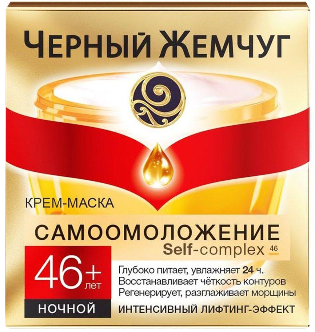 Черный жемчуг косметика для 56 лет купить купить косметику фреш лук в москве