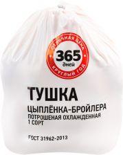 Тушка цыпленка бройлера 365 ДНЕЙ охл. пакет вес