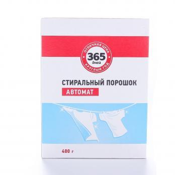 С/порошок 365 ДНЕЙ Автомат универ. авт. 400г