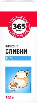 Сливки 365 ДНЕЙ у/паст 10% без змж 200г