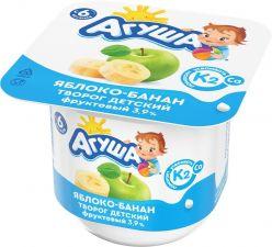 Творог АГУША детский фруктовый яблоко-банан с 6 мес 3,9% без змж 100г