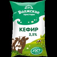Кефир ВОЛЖСКИЕ ПРОСТОРЫ 2,5% ф/п