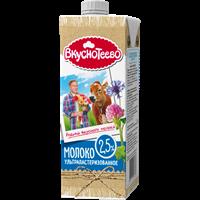 Молоко ВКУСНОТЕЕВО у/паст. 2,5% ТБ Сквэр