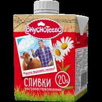 Сливки ВКУСНОТЕЕВО у/паст. 20%
