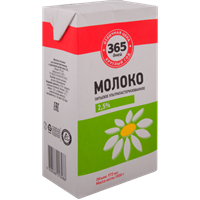 Молоко 365 ДНЕЙ у/паст. 2,5%