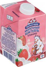 Коктейль молочный БЕЛЫЙ ГОРОД у/паст Клубника 1,5% без змж 500г