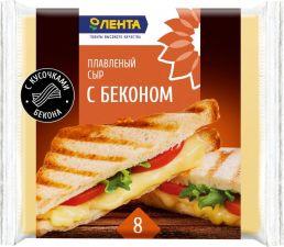 Сыр ЛЕНТА плав  С беконом, 45% слайсы без змж 130г