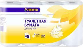 Бумага туалетная ЛЕНТА 2-сл. 8шт