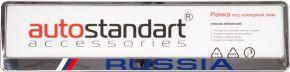 Рамка под номерной знак AUTOSTANDART