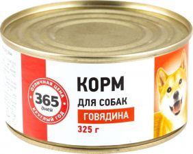 Корм д/собак 365 ДНЕЙ Говядина 325г