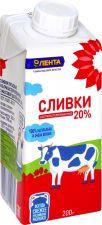 Сливки ЛЕНТА 20,0% без змж 200г