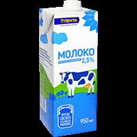 Молоко ЛЕНТА у/паст. питьевое 2,5%