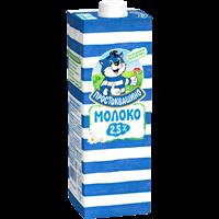 Молоко ПРОСТОКВАШИНО у/паст. 2,5%