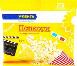 Попкорн ЛЕНТА д/приготовления в свч со вкусом сыра 92г