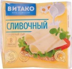 Сыр ВИТАКО плавленый сливочный 45% нар. без змж 130г