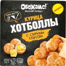 Хотболлы ОБОЖАМС с сырным соусом 175г