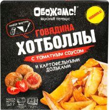 Хотболлы ОБОЖАМС с томатным соусом и картоф