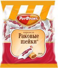 Конфеты РОТ-ФРОНТ Раковые шейки 250г