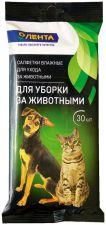 Салфетки ЛЕНТА влажные д/уборки за животными 30шт