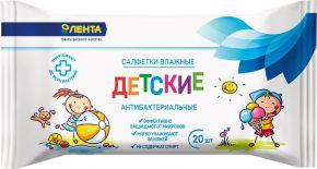 Салфетки ЛЕНТА Влажные антибактериальные детские 20шт