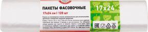 Пакеты фасовочные 365 ДНЕЙ 17x24см 120шт