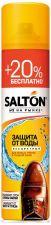 Защита д/кожи и ткани SALTON От воды аэроз. 250мл