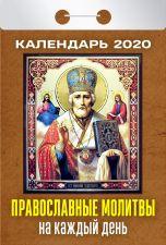 Календарь АТБЕРГ 98 Православные молитвы на каждый день