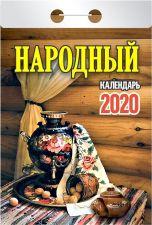 Календарь АТБЕРГ 98 Народный