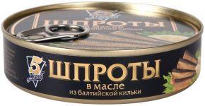 Р/к шпроты 5 МОРЕЙ в масле ключ с пл. крышкой 160г