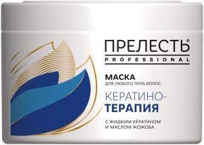 Маска д/волос ПРЕЛЕСТЬ Professional Expert Collection Кератинотерапия д/люб.типа 500мл