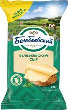 Сыр БЕЛЕБЕЕВСКИЙ 45,0% без змж 220г