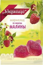 Мармелад УДАРНИЦА со вкусом малины 325г