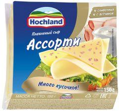 Сыр HOCHLAND плавленый Ассорти сливоч ветчина 45% ломтики без змж 150г