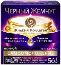 Крем ЧЕРНЫЙ ЖЕМЧУГ Программа от 56 лет п/старения ночной 50мл