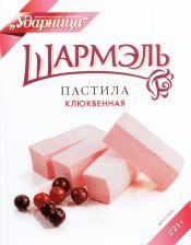 Пастила ШАРМЭЛЬ Клюквенная 221г