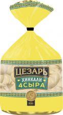 Хинкали ЦЕЗАРЬ 4 сыра зам 800г