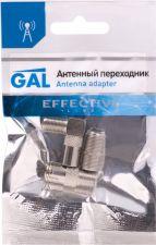 Набор переходников GAL д/антенн 2330-2