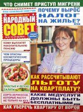 Журнал Народный совет