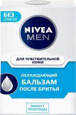 Бальзам после бритья NIVEA Охлаждающий д/чувств.кожи 100мл