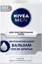 Бальзам после бритья NIVEA Восст. д/чувcт. кожи 100мл