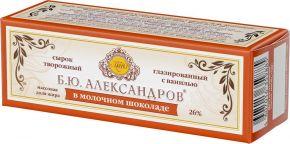 Сырок глазированный Б.Ю. АЛЕКСАНДРОВ творожный в молоч. шоколаде с ванилью 26% без змж 50г