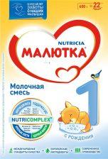 Д/п смесь МАЛЮТКА 1 сухая молочная с 0 мес картон 600г