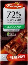 Шоколад ПОБЕДА ВКУСА Горький без сахара 72% какао 100г