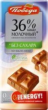Шоколад ПОБЕДА ВКУСА Молочный без сахара 36% какао 100г