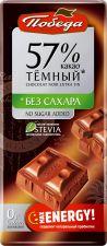 Шоколад ПОБЕДА ВКУСА Темный без сахара 57% какао 100г