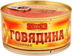 М/к говядина СОВОК Тушеная ГОСТ в/с с/к ключ 325г