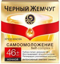 Крем ЧЕРНЫЙ ЖЕМЧУГ Программа 46-55 лет п/глуб.морщин ночной 50мл