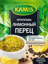 Приправа KAMIS Перец лимонный 20г