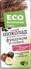 Шоколад ECO-BOTANICA темный LIGHT с пищевыми волокнами фундуком и стевией 90г