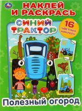 Раскраска УМКА Синий трактор Полезный огород,214х290 мм,16 стр